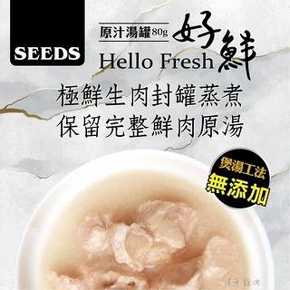 【培菓幸福寵物專營店】SEEDS 惜時 大容量來了好鮮 Hello fresh 原汁湯罐80g 惜時 貓罐 五種口味