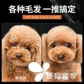 狗狗剃毛器寵物電推剪狗推子貓咪泰迪電動理發剪毛工具修剪器用品