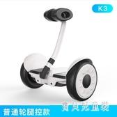 電動平衡車 成人兩輪智慧代步車 時尚雙輪平行車 CJ4591『寶貝兒童裝』