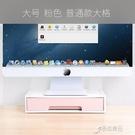 小女電腦桌面桌面辦公支架顯示器鍵盤增高架底座墊高置物架支架收【快速出貨】