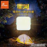 露營燈 火楓星河營地燈戶外露營隨身便攜移動電源帳篷燈充電寶手機充電 DF 科技藝術館