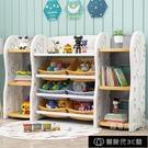 玩具收納 兒童玩具收納架寶寶書架繪本架整理箱大容量儲物櫃家用多層置物架【全館免運】