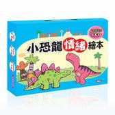 【人類文化】小恐龍情緒繪本(6書6CD套裝) 克服孩子情緒最佳繪本一次收錄_只賣535元