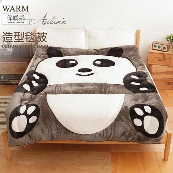 熊貓.可愛卡通法蘭絨造型被.可當毯子/可當棉被 / 伊柔寢飾
