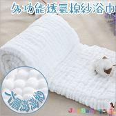 澎澎紗純棉6層紗布浴巾蓋毯 嬰兒多功能水洗紗布抱被[105*105]-JoyBaby