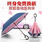 雨傘反向傘全自動雙層免持式男女車用折疊超大汽車長柄花樣年華YJT