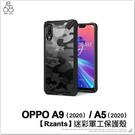 OPPO A9 A5 2020 迷彩軍工保護殼 迷彩潮流 手機殼 四角加強 防摔殼 造型手機背蓋 保護殼 保護套