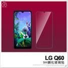 LG Q60 鋼化玻璃 手機螢幕 玻璃貼 防刮 9H 鋼化 玻璃膜 非滿版 保護貼 半版 保貼 保護膜 鋼膜