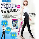 E‧Heart 伊心 美腳宣言 300D超緊束彈力顯瘦褲襪 1入 #M【BG Shop】