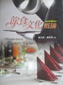 【書寶二手書T4/大學商學_ZBZ】飲食文化概論_張玉欣、楊秀萍