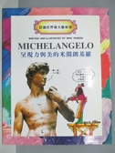 【書寶二手書T8/少年童書_PBY】呈現力與美的米開朗基羅_認識世界偉大藝術家