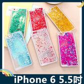 iPhone 6/6s Plus 5.5吋 流沙閃粉手機殼 PC硬殼 液態流動亮片 時尚創意 保護套 手機套 背殼 外殼