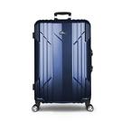 Arowana 極光閃耀29吋PC鋁框旅行箱(紳士藍)650852-3
