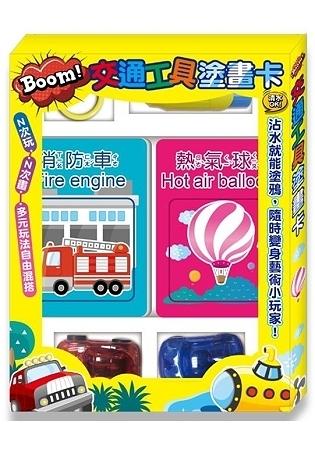 Boom!交通工具塗畫卡