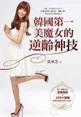 (二手書)韓國第一美魔女的逆齡神技