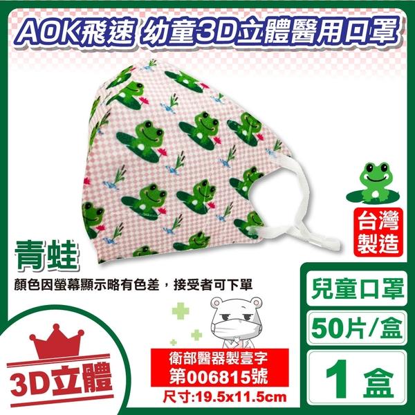 AOK飛速 幼童3D立體醫用口罩 19.5X11.5cm (青蛙) 50入/盒 (台灣製造 CNS14774) 專品藥局【2017285】