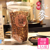 【寬心園】黑糖紅麥3袋 (每袋130g)(免運)