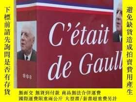 二手書博民逛書店法文原版罕見戴高樂 C était de Gaulle, tome 3. by Alain Peyrefitte奇