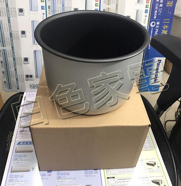 原廠公司貨【國際牌】《Panasonic》台灣松下★電子鍋內鍋★適用型號:SR-DF181