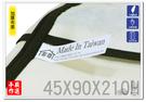 [客尊屋]鐵力士架,防塵套,布套,衣櫥套,傢俱套,配件「45X90X210H 加厚米白色布套」手作嚴選