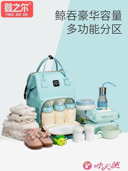 媽咪包 媽咪包2021新款時尚媽媽母嬰包多功能手提輕便大容量外出後背背包 小天使 99免運