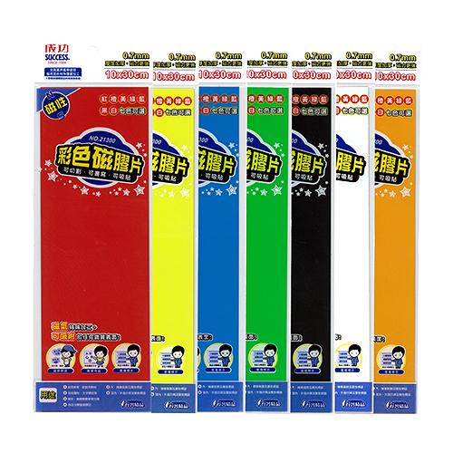 SUCCESS 成功 21300 彩色軟性磁片/磁膠片/磁鐵 10x30cm
