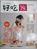 【書寶二手書T1/雜誌期刊_QIY】好吃_Vol.6_手感烘焙愛上做麵包