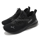 Puma 慢跑鞋 Cell Vive 全黑 黑 灰 男鞋 運動鞋 路跑 訓練 【ACS】 19434701