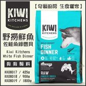 *KING WANG*紐西蘭KIWI Kitchens奇異廚房》野撈鮮魚佐鮭魚綠唇貝425g 冷凍乾燥 狗