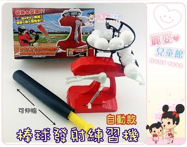 麗嬰兒童玩具館~好動小子-自動棒球發射練習機.附伸縮球棒變化球