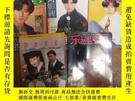 二手書博民逛書店罕見四大天王郭富城封面雜誌5本(合售)Y292490