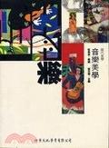 二手書博民逛書店 《音樂美學》 R2Y ISBN:9578677324│張洪模/伍蠡甫