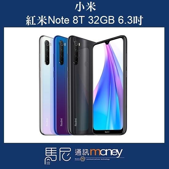 (含手機殼)小米 紅米 Note 8T/32GB/6.3吋/臉部解鎖/AI四鏡頭/八核心處理器【馬尼通訊】