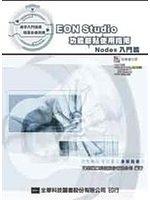 二手書博民逛書店 《EON Studio 功能節點使用指南》 R2Y ISBN:9572148869│瑋特擬真科技(股)