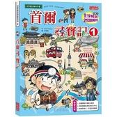 首爾尋寶記1-世界歷史探險44