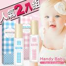 【人氣2入組】日本Handy Baby淡...