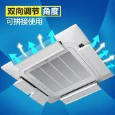 空調擋風板 居家家 中央空調擋風板出風口擋板 防直吹導風板遮風板柜式空調罩T