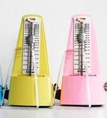 節拍器 節拍器鋼琴考級專用小提琴古箏吉他二胡長笛通用機械節奏精準正品 免運 CY潮流