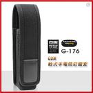 GUN軟式尼龍套#G-176 手電筒/魔鬼氈/抗水/耐磨/不易撕裂【AH05073】i-Style居家生活