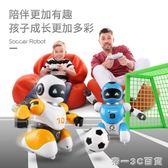 超智能遙控機器人玩具對戰足球機器人高科技會跳舞唱歌女男孩玩具【帝一3C旗艦】YTL