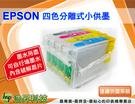 EPSON T0631~T0634 填充式墨水匣 C67/C87/CX3700/CX4100/CX4700/CX5700F【100CC墨水組】