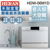 HERAN 禾聯 6人份電子式洗碗機 電子式 HDW-06M1D+洗碗粉 HDP-01D1