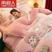 床單套 雪花絨四件套珊瑚絨冬季保暖雙面絨床單被套法蘭絨床上用品三件套 新年禮物