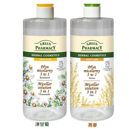 波蘭Green Pharmacy 卸粧水 500ml 卸妝水【新高橋藥妝】2款供選