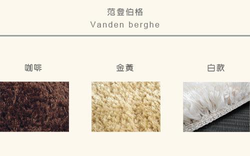 范登伯格 朵拉 柔蓬立體長毛地毯-白165x235cm