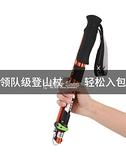 戶外登山杖超輕伸縮短行山杖折疊男女徒步手杖棍裝備碳素 color shop新品
