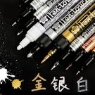 油漆筆金色簽名筆明星專用銀色白色防水記號...