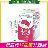 【基礎型✦17株菌】=養顏美容=LP28敏立清益生菌 第四代菌株升級版-草莓多多(30條入/盒)