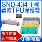 【3期零利率】贈switch lite保護貼 ND-434主機TPU柔軟保護套 Switch Lite 卡匣收納 耐磨抗刮