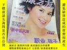 二手書博民逛書店健康之友2002年5月號罕見蔣雯麗Y403679